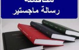 مناقشة رسالة ماجستير ( انفال احمد حسن )