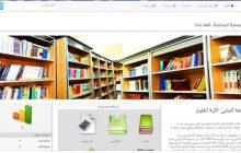 كلية العلوم تباشر بإستخدام المكتبة الالكترونية