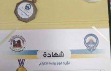 براءة اختراع (الميدالية البرونزية لـ ا.د. عامر باسم شعلان)