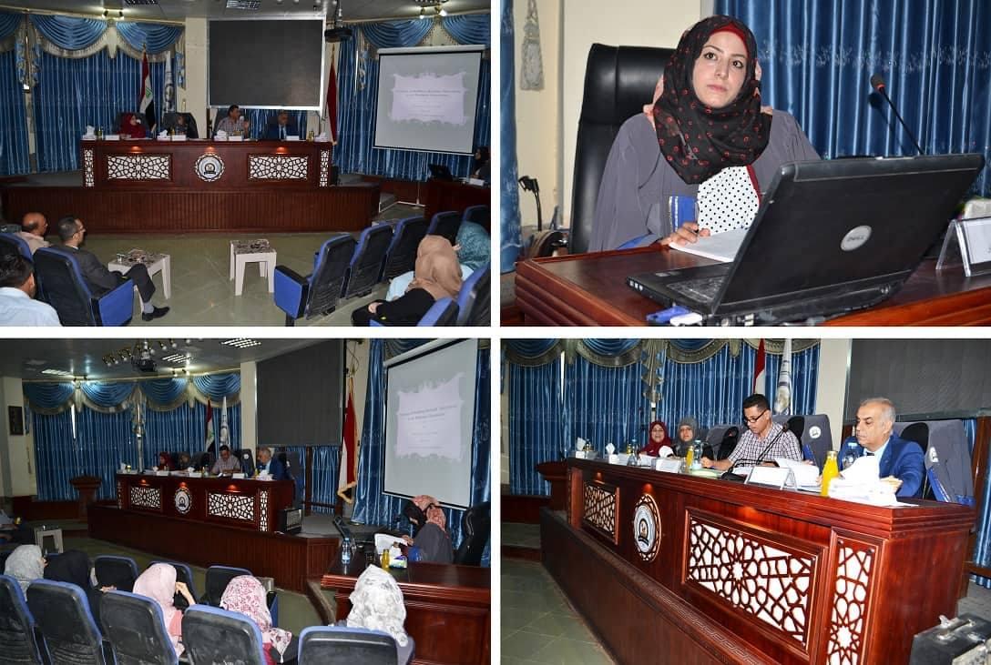 مناقشة رسالة الماجستير في كلية العلوم ( عبير محسن جبار الزيادي)