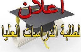 مواد الامتحان التنافسي لطلبة الماجستير 2019 – 2020