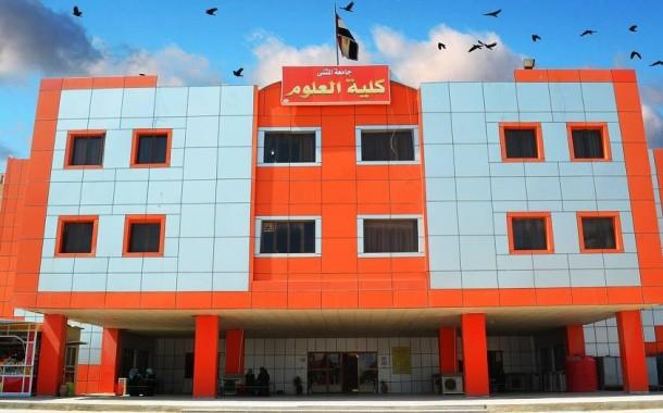 قسم علوم الحياة في كلية العلوم جامعة المثنى الاول على الاقسام المناظرة في العراق