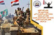تهنئة بيوم النصر العراقي