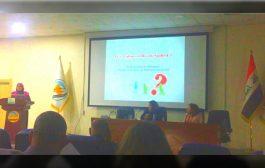 كلية العلوم تشارك في مؤتمر علمي حول المخاطر البيولوجية في العراق
