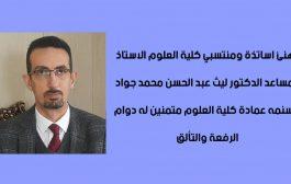 تهنئة للأستاذ المساعد الدكتور ليث عبد الحسن محمد جواد