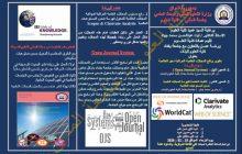 ورشة عمل بالتعاون مع كلية العلوم للبنات – جامعة بغداد (لتطوير واقع المجلات العلمية العراقية نحو العالمية)