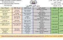 اعلان – جدول التعليم الالكتروني