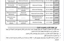 جدول الامتحانات النهائية الإلكترونية للدراسات العليا