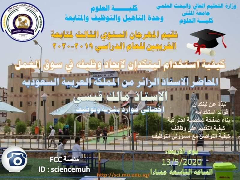 كلية العلوم تعقد مهرجان السنوي الثالث لمتابعة الخريجين بمشاركة عربية