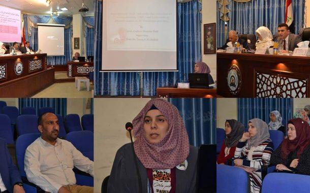 مناقشة رسالة الماجستير في كلية العلوم – سارة زغير حسين