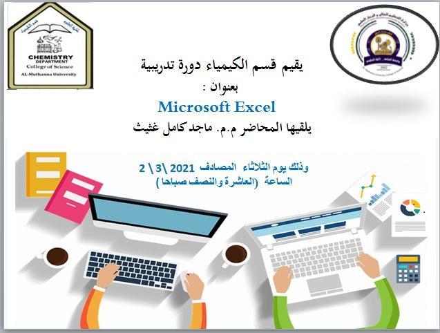 دورة تدريبية بعنوان Microsoft Excel